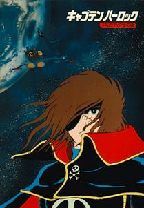 Captain Harlock: Arcadia-gou no Nazo